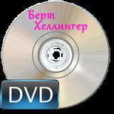 ВИДЕО семинаров с Бертом и Софи Хеллингер. DVD в хорошем качестве.