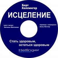 Исцеление. Аудиокнига. Берт Хеллингер.