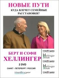 Подарочный комплект из 3-х семинаров с Бертом и Софи Хеллингер