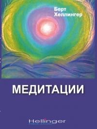 Медитации. Берт Хеллингер. Новая книга.