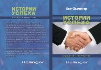 Истории успеха в бизнесе и профессии. Берт Хеллингер. Новинка.