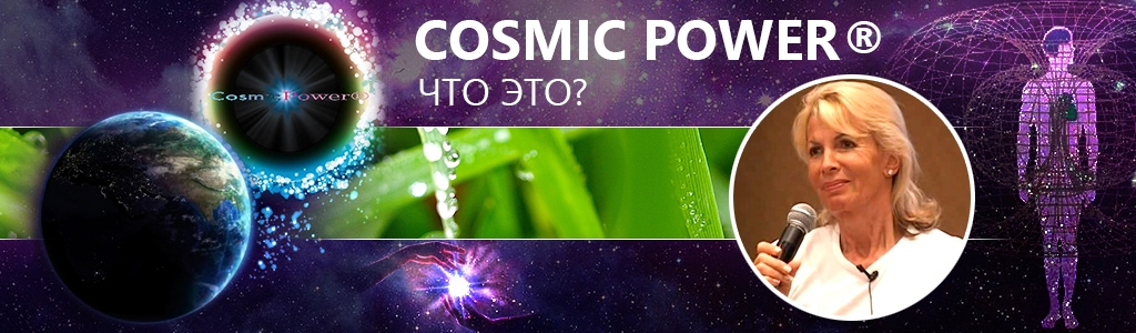 COSMIC POWER® ЧТО ЭТО?